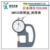 SM528LS测厚规_测厚表_得乐TECLOCK
