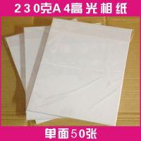 A4高光相纸230克高光面相片纸50张A4相纸彩色喷墨照片打印纸批发