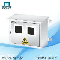 【厂家直销】 南域 BW-2 二表位电表箱 不锈钢 二表位电表箱