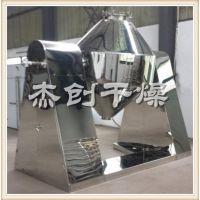 杰创供应三聚磷酸钠专用回转真空干燥机 双锥真空干燥设备