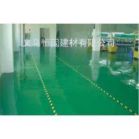 杭州恒固有环氧地坪漆真正环保价格实惠