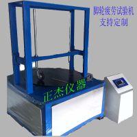 供应正杰脚轮试验机 定制工业脚轮疲劳寿命测试机