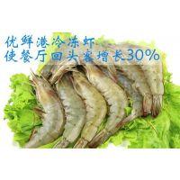 食堂冷冻虾供应商、杨凌冷冻虾、优鲜港水产大虾批发