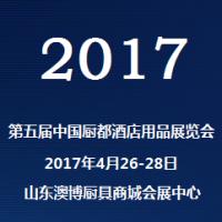 2017第五届中国厨都酒店用品展览会