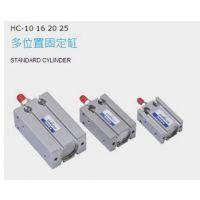 供应台湾SHAKO 气缸 新恭 多位置固定缸HC- 10-B -5-SR- 1