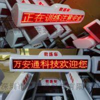 万安通供应教练车双面LED显示屏,出租车LED顶灯厂家