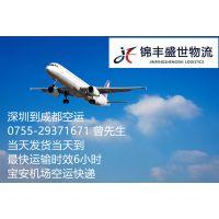 深圳到成都航空物流多少钱 深圳空运到成都限时6小时内送达