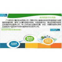 环保软件欧泊危险废物储运信息管理系统V3
