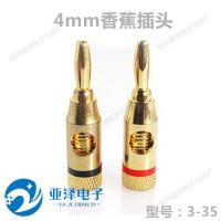 3-35 镀金香蕉接头 音响音箱音响插头 4mm香蕉插头 厂家直销