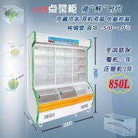 2米麻辣烫点菜柜 立式冷藏冷冻柜 肉菜保鲜展示柜 立式点菜柜 商用冰柜冷柜