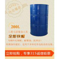 厂家直供,镀锌桶,烤漆桶,油漆桶 铁桶200L,环保,质量,易搬运,南京固洁,量大优惠