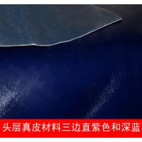 头层真皮意大利材料三边直紫色和深蓝色光面皮手工diy腰带箱包3.0