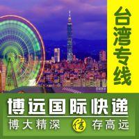 从上海邮寄个包裹到台湾高雄快递大概多少钱