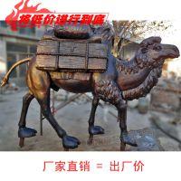 铜骆驼 丝绸之路 雕塑 骆驼铜雕塑 动物铜雕塑 雕塑厂家 玻璃钢