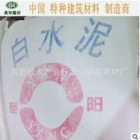 荣昌建筑白水泥 白水泥高和厂家 支持批发