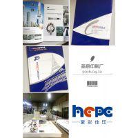 【厂区更需要印刷】大尺寸企业宣传册印刷 更受北京企业喜爱
