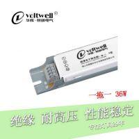 华辉照明厂家供应T8荧光灯整流器 一拖一18W/30W/36W超薄电子镇流器