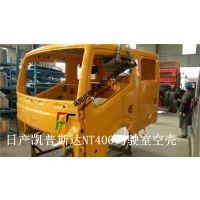 日产凯普斯达NT400驾驶室空壳,厂家直销