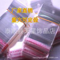 包装袋批发 OPP塑料袋 加工饰品包装袋 自封袋 各种尺寸 厂家直销