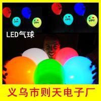 厂家直销气球LED 七彩发光气球 LED气球批发 五代发光气球新款