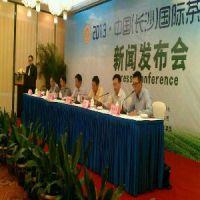 中国长沙茶博会 湖南会展中心 迪亿会展