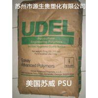 供应 美国苏威 PSU(聚砜) P-1720