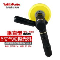 台湾WellMade品牌5寸气动抛光机汽车美容打蜡机木工家具抛光机WS-1571