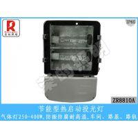 供应荣的照明ZR8810A节能型热启动投光灯