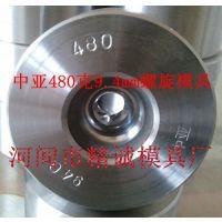 专业制作硬质合金螺旋模具 螺旋模具生产商 哪有螺旋模具
