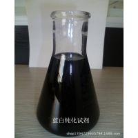 上海经销 紧固件蓝白钝化液 电镀添加液 工业用助剂 生产厂家
