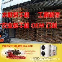 供应空气能热泵烘干机 茶叶烘干机 热风循环 气流干燥空气能设备
