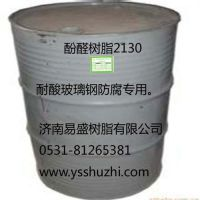 易盛树酯厂家(图)|2130酚醛树脂批发|澄迈酚醛树脂