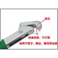 高档 勾形快速万能扳手 快速扳手 铬钒钢多用扳手 6寸 8寸 10寸