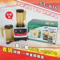 元扬款ST-816奶盖机萃茶机冰沙机奶泡机雪克机商用电动奶茶店专用