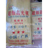 生产厂家直接供应及批发广西高光硫酸钡PP\PE专用高光钡