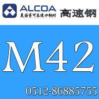 供应美国芬可乐M42粉末高速钢 M42圆棒 大小直径规格齐全