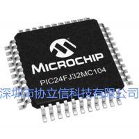 供应PIC24FJ32MC104-I/PT及PIC24FJ32MC104-I/ML