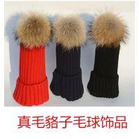 时尚貉子毛球挂件  帽子毛球饰品配件 手机挂件包包挂件