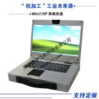 鑫宇FH-D150201军工便携式计算机电脑 便携机 定做机箱 电脑主机i5一体机