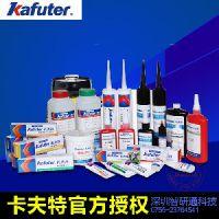 卡夫特深圳代理k-9103环氧AB胶--热固性塑料 钢铁粘接