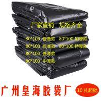 厂家批发黑色垃圾袋 各种规格可定制