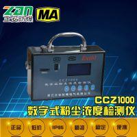 【正安防爆】厂家直销CCZ1000只读式 数字式 粉尘浓度测量仪