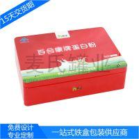 专业定制蛋白质粉铁罐 大号马口铁盒 益生菌粉铁盒 铁罐供应商