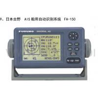 日本古野 AIS船用自动识别系统 FA-150