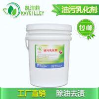 凯洁莉乳化剂高效去污油污 台布重油污洗涤用乳化剂