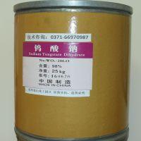 钨粉系列江西FWC04-06 工业钨酸钠(WO3)正品钨酸钠的用途防水材料