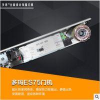 多玛自动门ES75easy多玛平移门驱动装置 项目批发价格