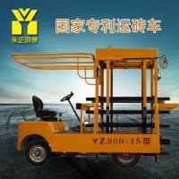 国家专利、永正四轮运砖车、全自动砌块带板运输机、电动运砖车