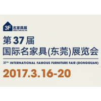 2017第37届国际名家具(东莞)展览会