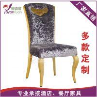 北欧休闲桌椅金属绒布欧式酒店宴会餐厅出口 餐椅热卖饭堂餐桌椅 雅宴轩